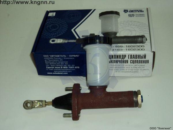 Цилиндр сцепления главный УАЗ-469