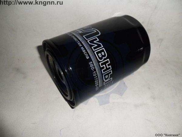 Фильтр масляный Г-560, Валдай дв. 245