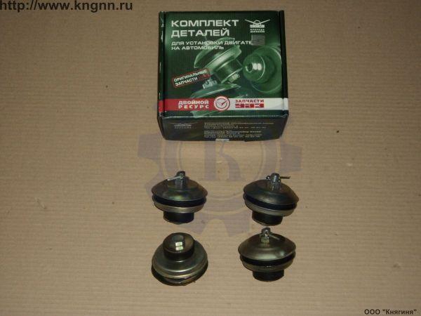 Подушки двигателя УАЗ (4шт)