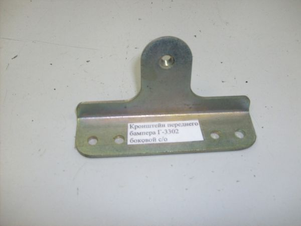 Кронштейн переднего бампера Г-3302 боковой с/о